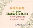 歡慶母親節限定特別活動