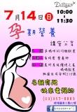 孕期營養講座分享